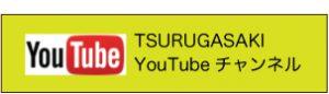 TSURUGASAKI Youtube Channel